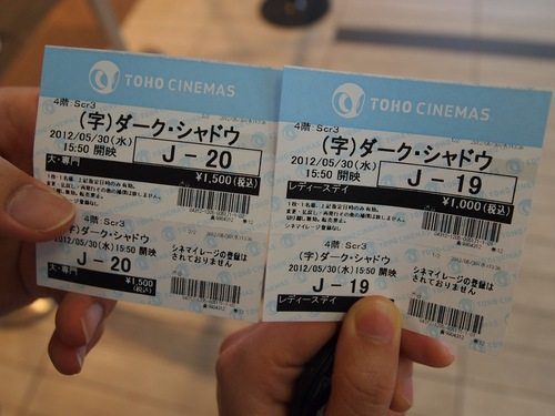 Cinema ticket in Japan