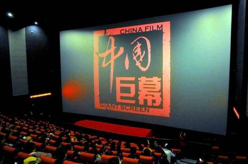 China Film Giant Screen