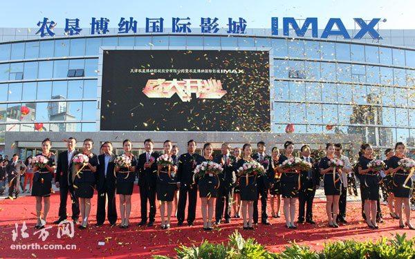 Imax Tianjin