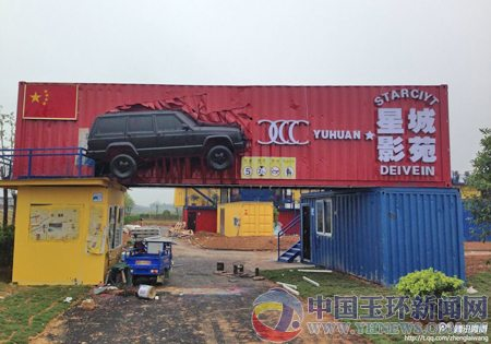 China drive-in cinema