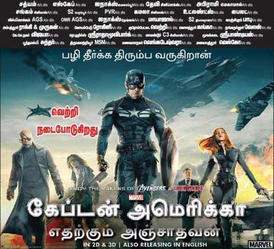 Captain America tamil poster