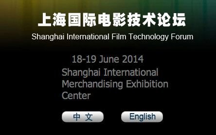 Shanghai International Film Technology Forum