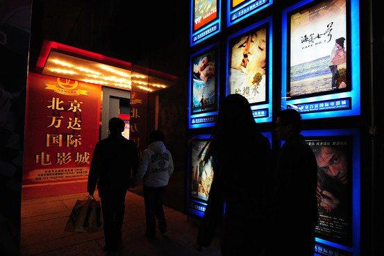 Beijing multiplex