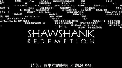 Shawshank barrahe tucao