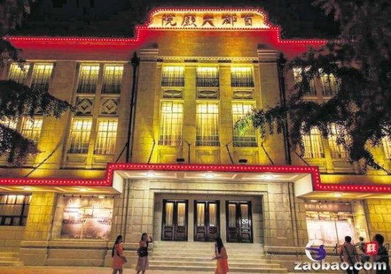 Nanjing Capital Theatre
