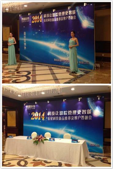 Chen Xing Technologies