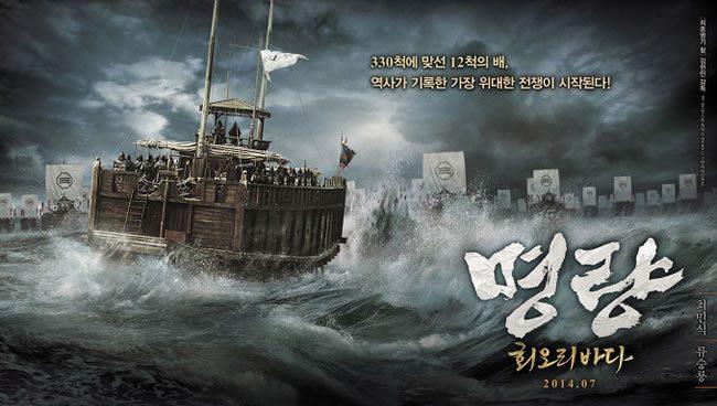 South Korea Roaring Currents