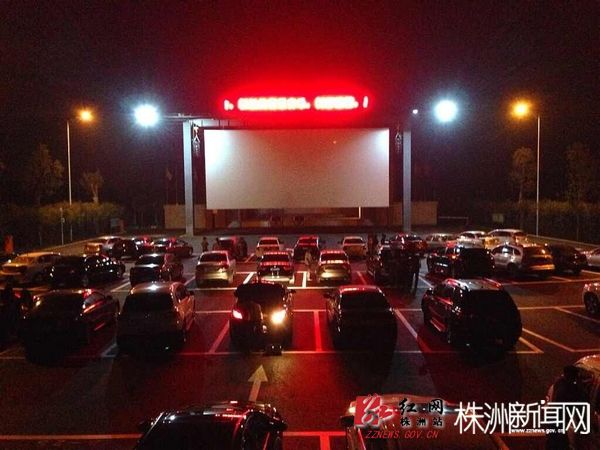 Drive in Cinema China