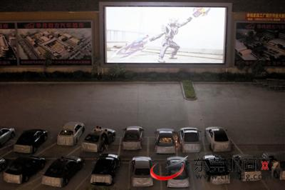 China drive in cinema