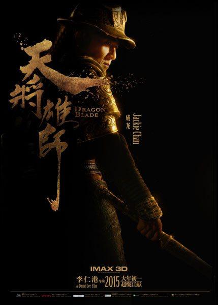 Dragon Blade IMAX