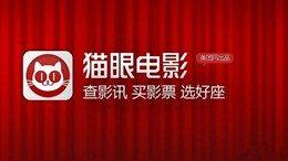 Cat cinema China mobile ticket