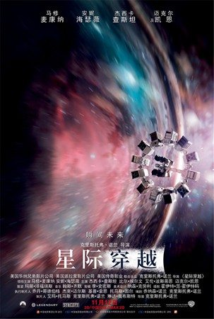 Interstellar poster China