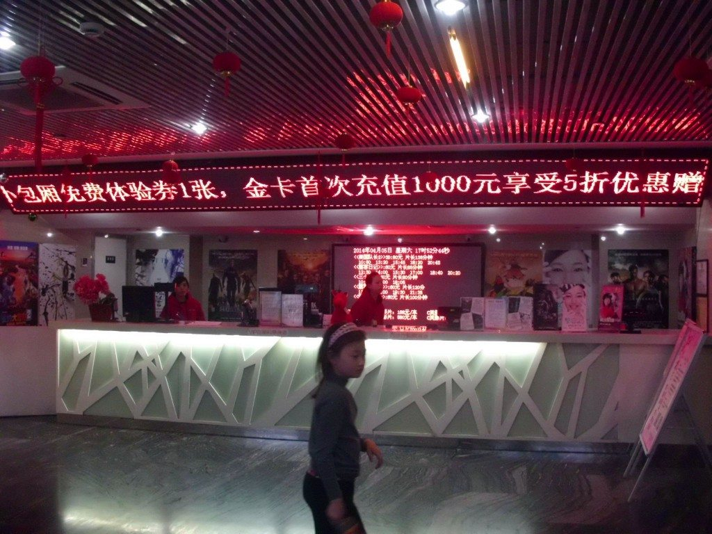 Hangzhou Beverly Cinema