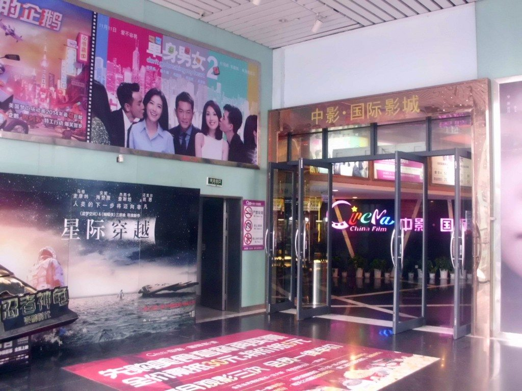 China Film Cinema Hangzhou