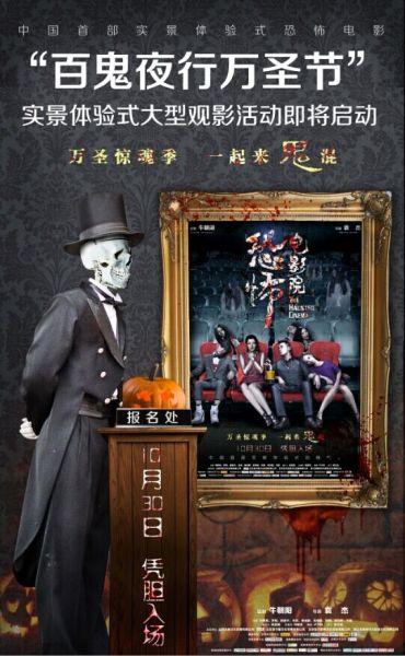 The Haunted Cinema China 2