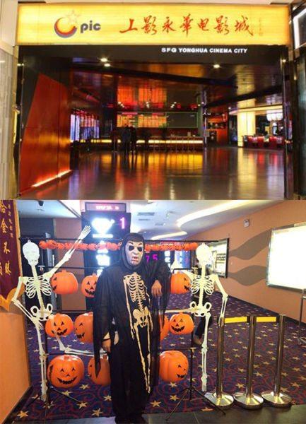 The Haunted Cinema china