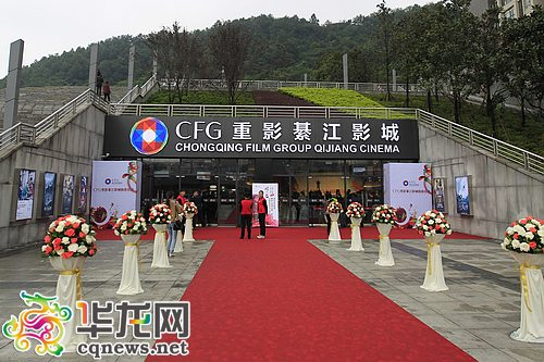 Chongquin cinema