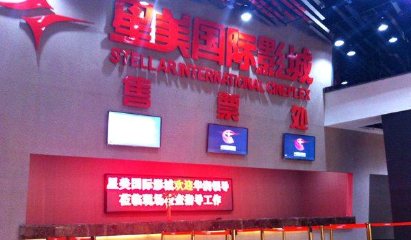 Stellar Cineplex