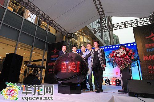 Chongqing Imax