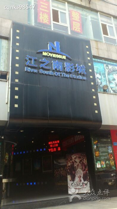Danzish cinema Chonqing