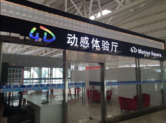 4D Cinema airport