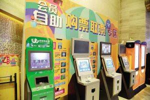China cinema ticket machines