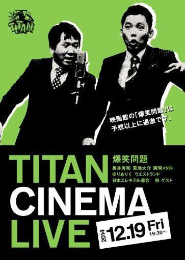 titan Toho Comedy