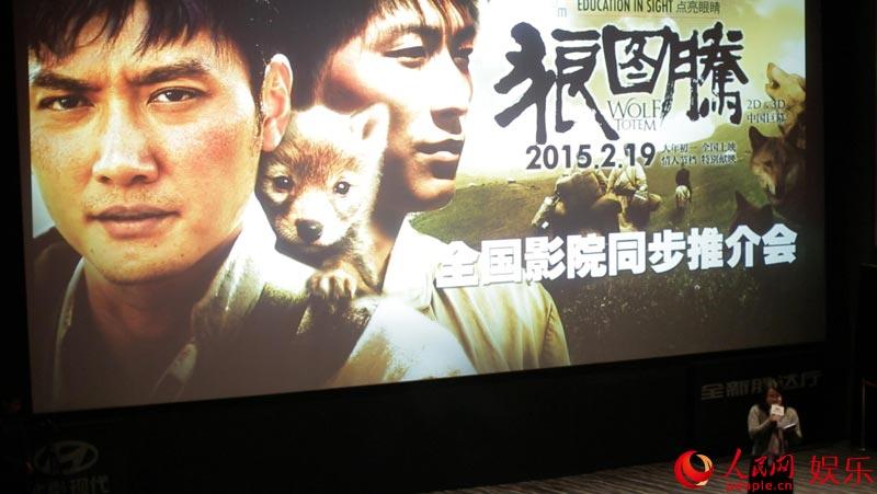 Wolf totem China
