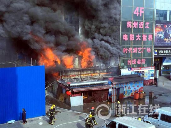 China cinema fire