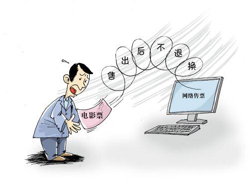 China online ticket