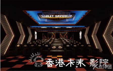 Harley Davidson Cinema