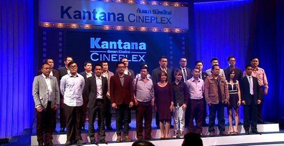 Kantana Cineplex