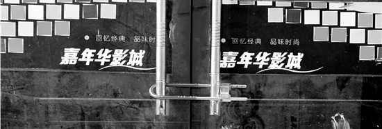 China cinema closed