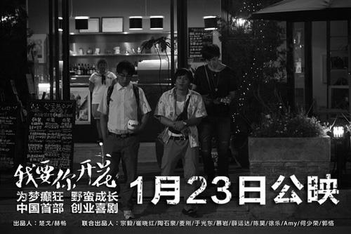 China day-and-date cinema release