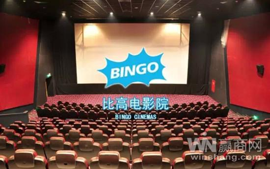 Bingo Cinema China
