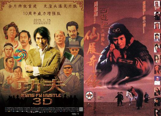 Kung Fu Hustle 3D