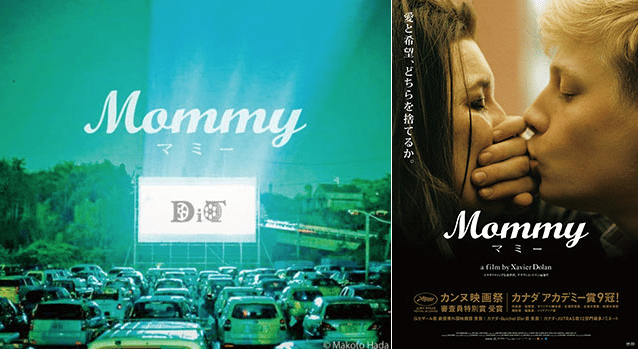 Mommy Japan drive-in