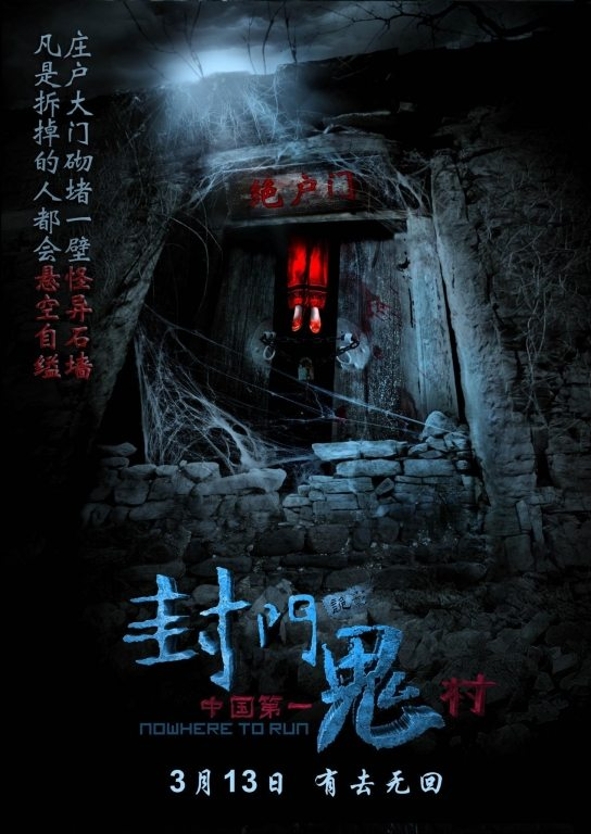 China horror film