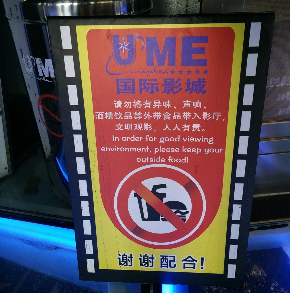 UME China food ban poster (CJ)