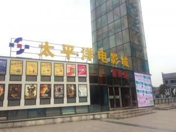 China cinema Pacific Neijiang