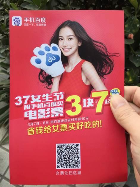 Baidu 3.7 China