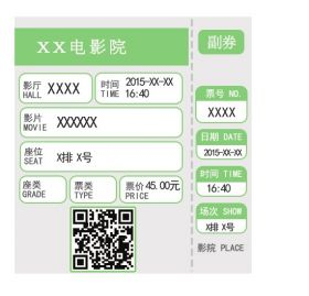 China cinema ticket