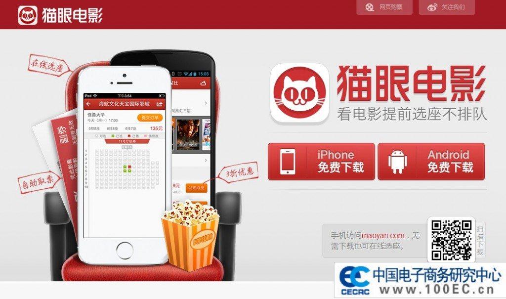 Cat's Eye china cinema app