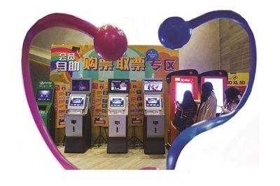 China box office machines