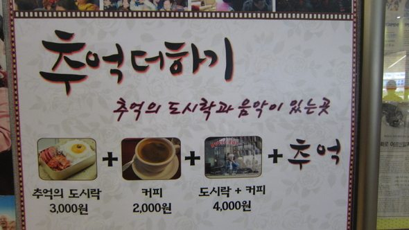 Korea meal deal