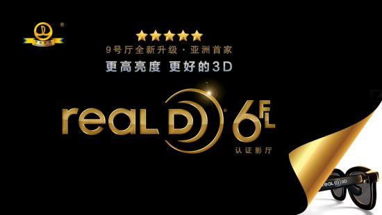 RealD6FL certificate