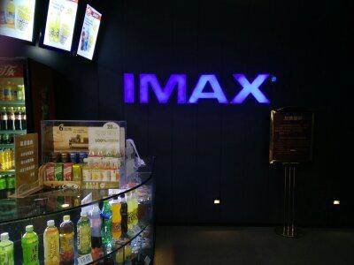 Imax Sign China
