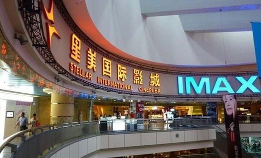 Stellar Cinema China