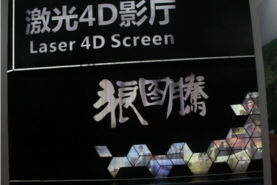 Laser 4D China