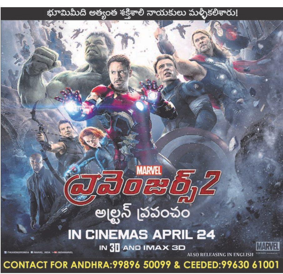 Avengers2 Tamil poster